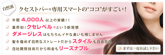 """クセストパー専用スマートの""""ココ""""がすごい!"""